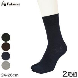 福助 タビックス 紳士用 滑り止め付き 足袋ソックス 2足組 24-26cm (福助 フクスケ ふくすけ メンズ 男性 足袋 綿100%)