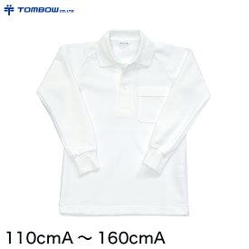 トンボ学生服 男子 長袖カノコポロシャツ 120cmA〜160cmA (トンボ TOMBOW 鹿の子)【取寄せ】