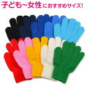 子供用軍手 カラー軍手 のびのび手袋 フリーサイズ (カラー手袋 軍手 紺 赤 青 緑 黄色 カラー 手袋) (ワーキング)