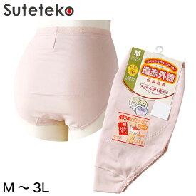 部分保温遠赤肌着 ショーツ M〜3L (腰部分にセラミック 大きいサイズあり) (婦人肌着)【取寄せ】