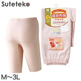 部分保温遠赤肌着 5分長パンティ M〜3L (レディース 婦人 腰部分にセラミック 大きいサイズあり) (婦人肌着)【取寄せ】