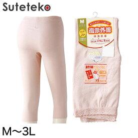 部分保温遠赤肌着 7分長パンティ M〜3L (レディース 婦人 腰部分にセラミック 大きいサイズあり) (婦人肌着)【取寄せ】