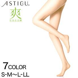 ストッキング アツギ Atsugi 爽 S-M〜L-LL (夏 サマーストッキング 小さいサイズ アスティーグ パンティストッキング パンスト 大きいサイズ 春 デイリー 透け感 日常使い)