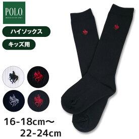 グンゼ POLO 子供用ワンポイント刺繍ハイソックス 16-18cm〜22-24cm (GUNZE ポロ ソックス 靴下 くつ下 くつした 通学 子ども こども キッズ)【在庫限り】