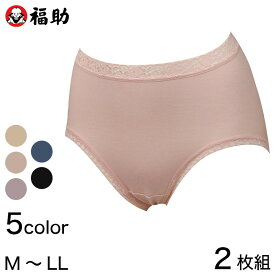 福助 シルキービューティ スタンダードショーツ 2枚組 M〜LL (フクスケ SilkyBeauty レディース)