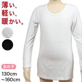 Hot and Stretch 女児 8分袖クルーネックシャツ 100〜160cm (ジュニア キッズ 女子 女の子 インナー 下着 肌着 長袖)【在庫限り】