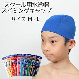 ラッキースター スクール用水泳帽 M・L (水泳用品 スイミングキャップ)
