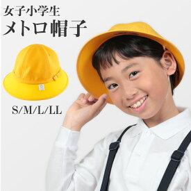 小学生女子用 メトロ帽子 S〜LL (キッズ 通学帽 黄色)【取寄せ】