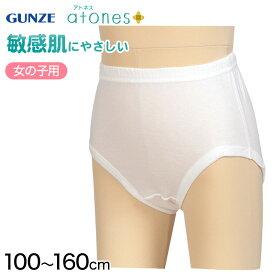 グンゼ atones/アトネス 女児用ショーツ 100cm〜160cm (GUNZE 子供肌着 子供 キッズ ジュニア インナー 下着 白 敏感肌 アトピー肌 肌に優しい 女子 女の子)