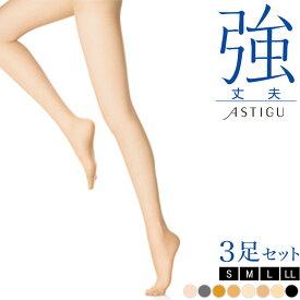 アツギ ASTIGU 強 丈夫 ストッキング 3足セット (S〜LL) (ATSUGI アスティーグ レディース 婦人 女性 ストッキング 暖かい 大きいサイズあり 結婚式 母の日 ギフト プレゼント アツギストッキング stocking ストッキング)【取寄せ】