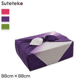 風呂敷 二四巾 約88cm×88cm (約 90cm 無地 紫 ふろしき ナイロン 二四幅 にしはば グラデーション)