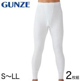 グンゼ ズボン下 メンズ ももひき 綿100% 前あき 2枚組 M〜LL (GUNZE 長ズボン下 男性 紳士 インナー 下着 紳士肌着 肌着 スラックス下 パンツ 股引 セット M L LL)【取寄せ】