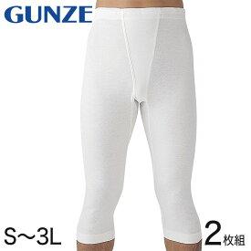 グンゼ やわらか肌着 半ズボン下 前あき 2枚組 M〜LL (GUNZE メンズ インナー 下着 紳士 ステテコ パンツ ももひき 綿100% 綿 白 セット)【取寄せ】