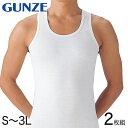グンゼ やわらか肌着 ランニング 2枚組 M〜LL (GUNZE メンズ インナー 下着 紳士 タンクトップ シャツ 綿100% 綿 白 セット)【取寄せ】