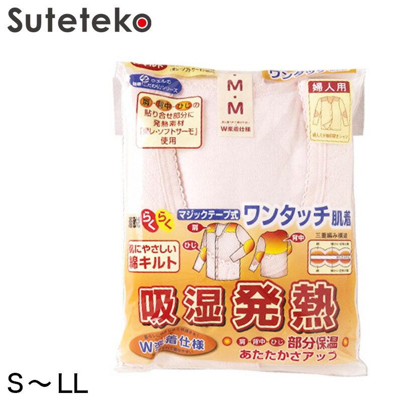 キルト8分袖前開きシャツワンタッチ肌着 婦人用 マジックテープ式 S〜LL (介護用品 インナー レディース 綿100%)
