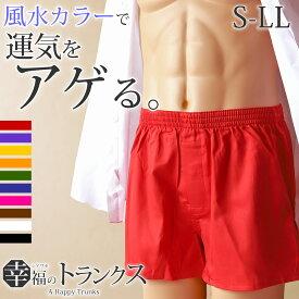 紳士風水カラー布帛トランクス S〜LL (綿100%)