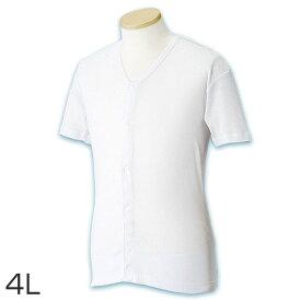 前開きシャツ 紳士 介護 下着 半袖 インナー 4L (綿100% プラスチックホック式 ワンタッチ肌着 シャツ メンズ 男性 大きいサイズ)