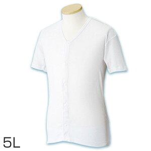 前開きシャツ 紳士 介護 下着 半袖 インナー 5L (綿100% プラスチックホック式 ワンタッチ肌着 シャツ メンズ 男性 大きいサイズ)