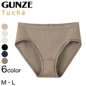 コットン ショーツ 綿100% レディース M・L(グンゼ tuche 着るコスメ トゥシェ Tuche)