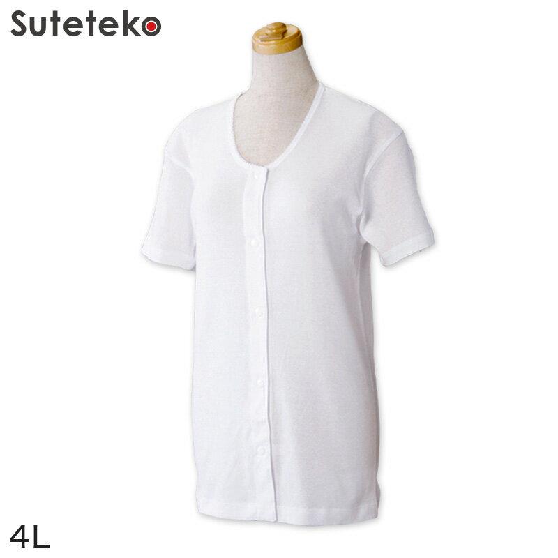 ワンタッチ肌着 婦人用 プラスチックホック式半袖前開きシャツ 4L (介護用品 服 下着 インナー シャツ インナーシャツ レディース 女性 介護肌着 大きめ 大きいサイズあり 入院 シニア 春夏 母の日 ギフト)