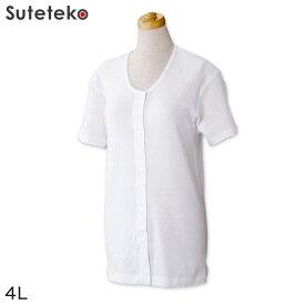 前開きシャツ 婦人 介護 半袖 下着 インナー 4L (綿100% プラスチックホック式 ワンタッチ肌着 シャツ レディース 女性 大きいサイズ)