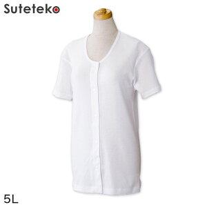 ワンタッチ肌着 婦人用 プラスチックホック式半袖前開きシャツ 5L (介護用品 服 下着 インナー シャツ インナーシャツ レディース 女性 介護肌着 大きめ 大きいサイズあり 入院 シニア 春夏