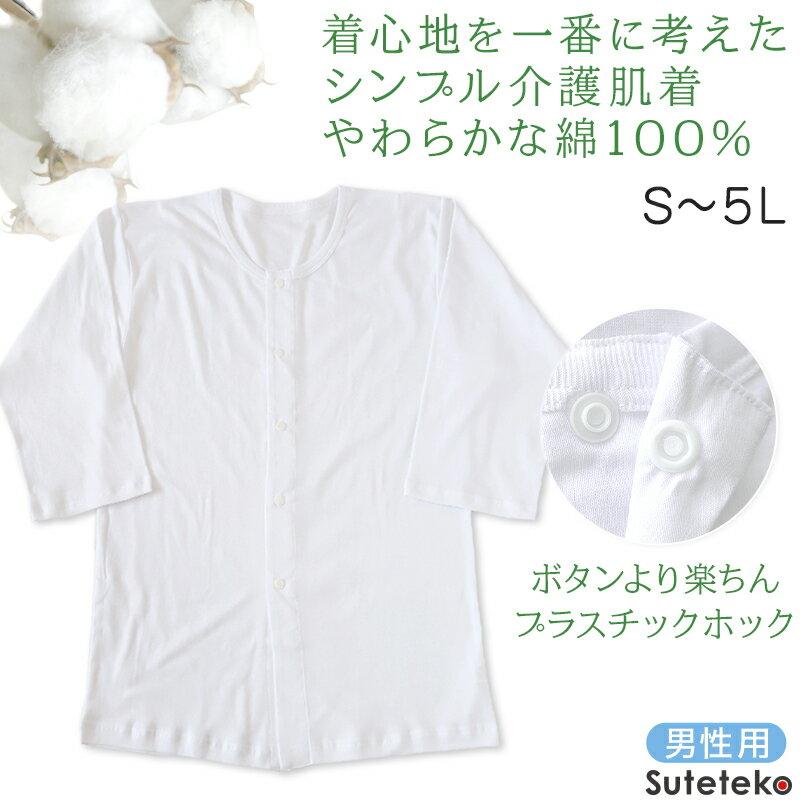 ワンタッチ肌着 プラスチックホック式7分袖前開きシャツ 2枚組 M〜LL (メンズ インナー らくらく)