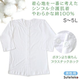 ワンタッチ肌着 プラスチックホック式 7分袖前開きシャツ 2枚組 M〜LL (介護 介護用 シャツ 7分袖 長袖 前開き インナー 下着 メンズ 男性 綿100% 綿 防臭 入院)