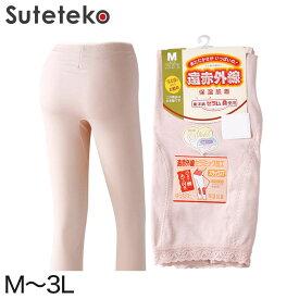 部分保温遠赤肌着 スラックス下(腰・膝部分にセラミック) M〜3L (レディース 婦人用 女性用 すててこ ももひき ピンク) (婦人肌着)