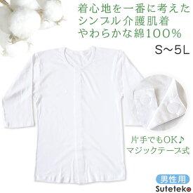 ワンタッチ肌着 紳士用 マジックテープ式7分袖前開きシャツ2枚組 S〜LL (介護用品 メンズ)