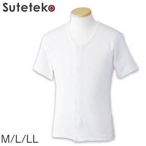前開きシャツ 紳士 介護 下着 半袖 インナー M〜LL (M L LL 綿100% マジックテープ式 ワンタッチ肌着 シャツ メンズ 男性)