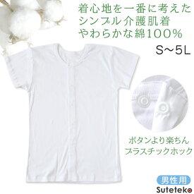 ワンタッチ肌着 プラスチックホック式 半袖前開きシャツ 2枚組 M〜LL (介護 介護用 シャツ 半袖 前開き インナー 下着 メンズ 男性 綿100% 綿 防臭 入院)