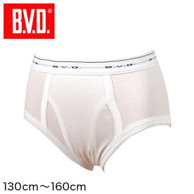 BVD 子ども 男の子 ブリーフ はき込み深め 綿100% 130〜160cm (ボーイズ インナー パンツ ボトムス 下着 男子 男児 キッズ 白 ホワイト コットン 130 140 150 160)