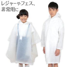 レインコート ポンチョ キッズ コート・ポンチョ (子供 雨合羽 カッパ 雨具 半透明 白)