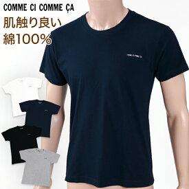 グンゼ Tシャツ メンズ 綿100% M〜LL (tシャツ 半袖 シャツ 綿 下着 インナーシャツ クルーネック トップス 肌着 インナー)