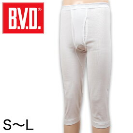 BVD メンズ ステテコ 綿100% S〜L (コットン 前開き ももひき パンツ ボトムス インナー 下着 男性 紳士 白 ホワイト S M L)
