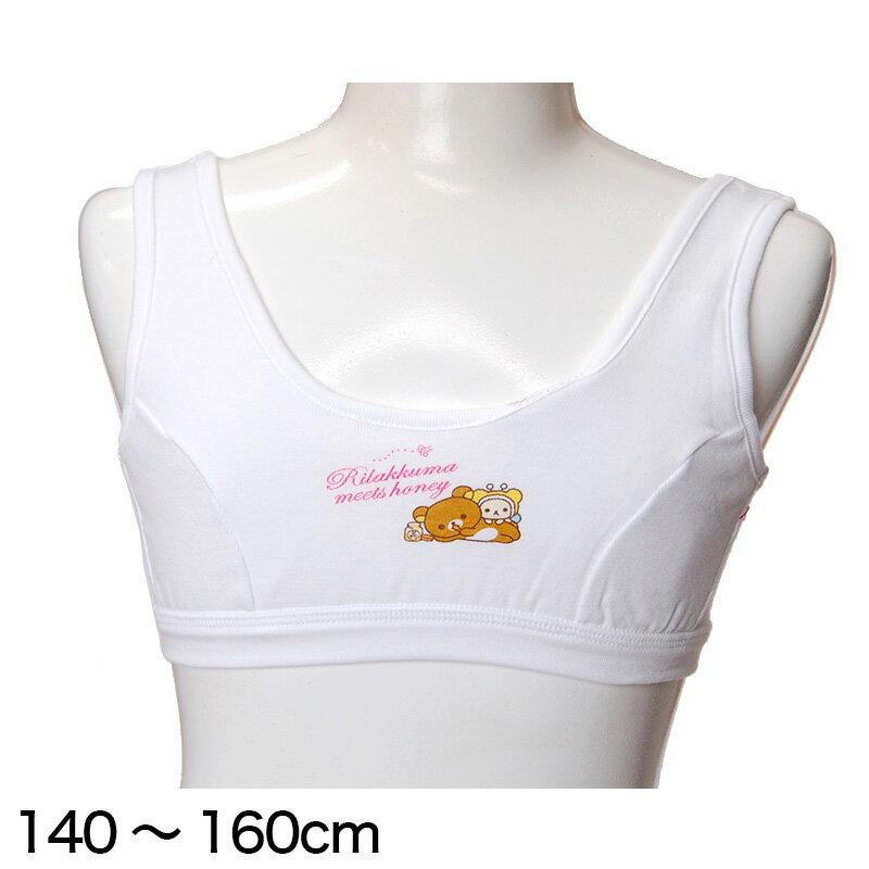 リラックマ ファーストブラジャー 140〜160cm (ガールズ 女の子) (子供肌着)【取寄せ】
