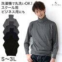 タートルネック メンズ ニット 黒 セーター S〜3L (メンズ 男性 ビジネス オフィス オフィスカジュアル 制服 事務服 シンプル ウォッシャブル スクールセーター)