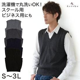 ニットベスト メンズ スクール Vネック S〜3L (Asteko 制服 スクールベスト ビジネス セーター スクールニット シンプル 無地 大きいサイズ S M L LL 3L)