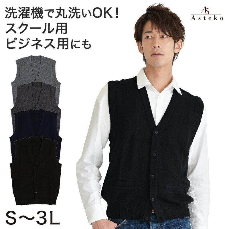 紳士用ゴム地 V首前開ベスト M〜3L (メンズ 男性 ビジネス オフィス オフィスカジュアル)