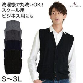 ベスト メンズ ニット 前開き S〜3L (ニットベスト ビジネス 大きいサイズ 3l スクール セーター 洗える 男性 前開きベスト s ll vネック 黒 グレー)