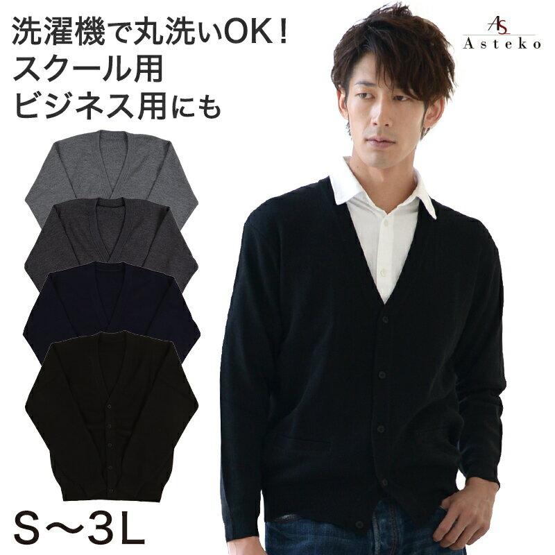 紳士用 ゴム地 V首カーディガン M〜3L (メンズ 男性 ビジネス オフィス オフィスカジュアル 制服)