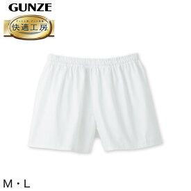 グンゼ 快適工房 パンツ(前とじ) メンズ M・L (GUNZE 綿100% コットン100 男性 紳士 下着 肌着 インナー やわらか 日本製)【取寄せ】
