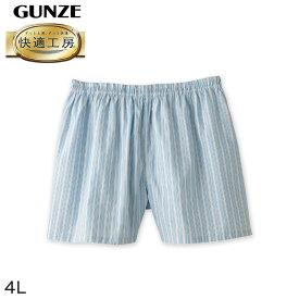 グンゼ 快適工房 アソートパンツ(前とじ) メンズ 4L (大きいサイズあり GUNZE 綿100% コットン100 男性 紳士 下着 肌着 インナー やわらか 日本製)【取寄せ】