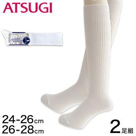 アツギ Rib Socks ソフトフィット 紳士ハイソックス 2足組 24-26cm・26-28cm (ATSUGI メンズ 紳士 男性 リブソックス ソックス 靴下 くつ下 くつした 白ソックス シンプル 無地)