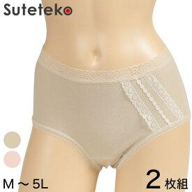 ショーツ 綿100% レディース 深履き 2枚組 M〜5L (深ばきショーツ 綿 下着 深ばき パンツ 大きいサイズ 3l インナー 締め付けない ゆったり お腹 すっぽり 日本製)