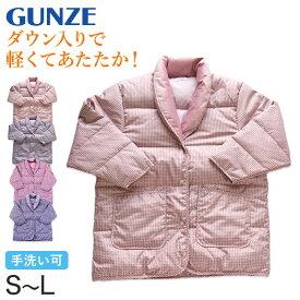 グンゼ 羽毛の暖かさ ダウン 婦人ジャケット S〜L (GUNZE ジャケット 羽毛 ダウン はおり 羽織り) (送料無料)