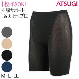 アツギ スラリ ヘム仕様3分丈ガードル M〜LL (ATSUGI モールド加工)【取寄せ】
