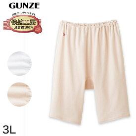 グンゼ 快適工房 婦人5分丈パンツ 3L (レディース GUNZE 綿100% オーバーパンツ コットン 女性 下着 肌着 インナー やわらか 日本製 白 ベージュ あったかい 大きいサイズ)【取寄せ】