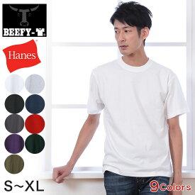 ヘインズ BEEFY-T クルーネックTシャツ S〜XL (綿100% コットンインナー 大きいサイズ)
